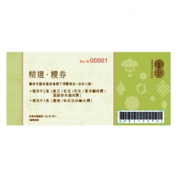 Voucher for Supreme Rice Dumpling set (3 dumplings)