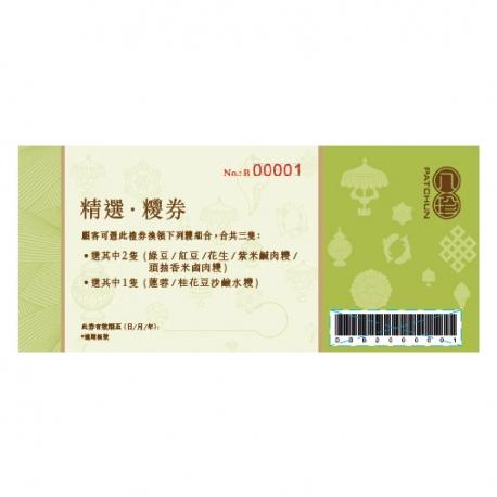 Voucher for Supreme Rice Dumpling set (3 dumplings)