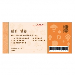 Voucher for Classic Rice Dumpling set (5 dumplings)