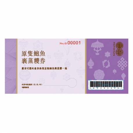 Voucher for Supreme Whole Abalone Kwoh Ching Rice Dumpling (1pc)