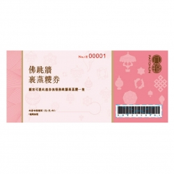 Voucher for Gourmet Kwoh Ching Rice Dumpling (1pc)