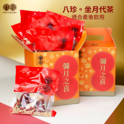 Post-Natal Roasted Rice Tea (30-day package)