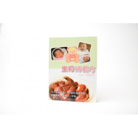 Book on Postnatal Care  (N/A)