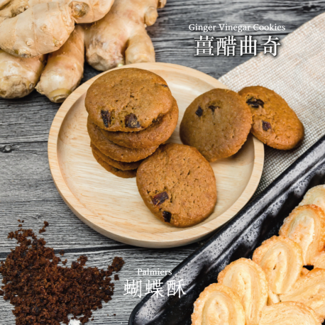 Holiday Limited: Ginger Vinegar Cookies & Palmiers Gift Set (24pcs / 240g)