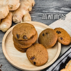 Holiday Limited: Ginger Vinegar Cookies Gift Set (24pcs / 288g)