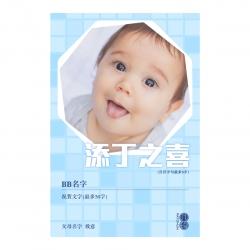 个人化婴儿心意卡10张 (粉蓝色) 4R