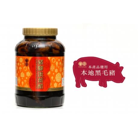 猪脚蛋姜醋 (升级本地黑毛猪脚) - 12人份量