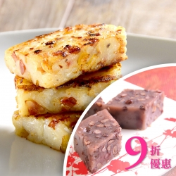 Buy Radish Cake 1350g, enjoy 10% off for Red Bean Pudding 750g