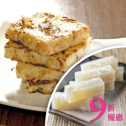 Buy Radish Cake with Dried Scallop 1350g, enjoy 10% off for Water Chestnut Pudding 750g