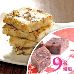Buy Radish Cake with Dried Scallop 1350g, enjoy 10% off for Red Bean Pudding 750g