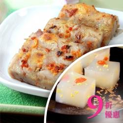 萝卜糕(1350克)